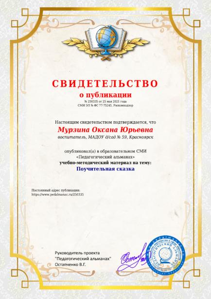 Свидетельство о публикации № 250335