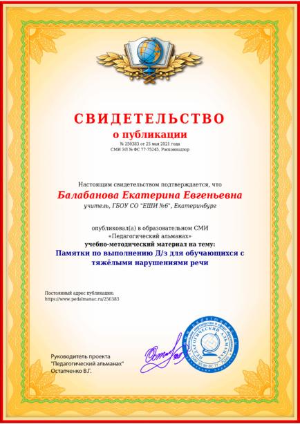 Свидетельство о публикации № 250383