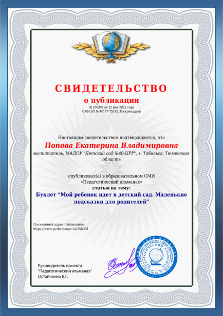Свидетельство о публикации № 250391