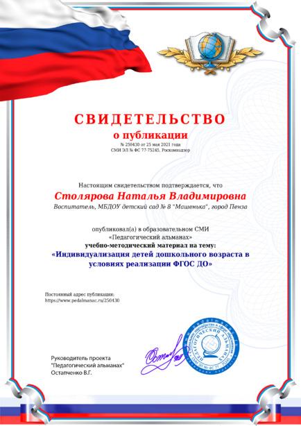 Свидетельство о публикации № 250430
