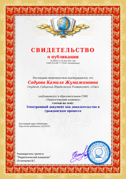 Свидетельство о публикации № 250522