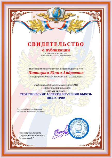 Свидетельство о публикации № 250639
