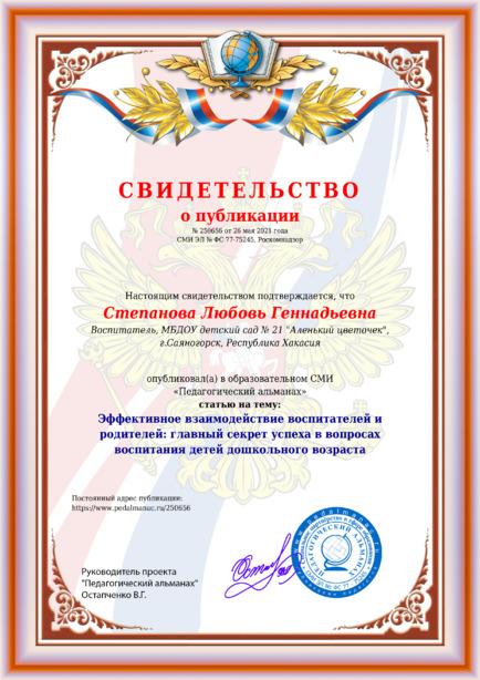 Свидетельство о публикации № 250656