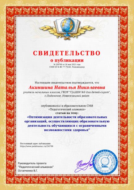 Свидетельство о публикации № 250700