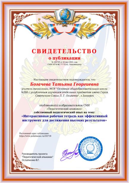 Свидетельство о публикации № 250739