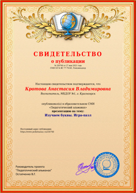 Свидетельство о публикации № 250760