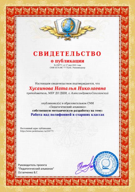 Свидетельство о публикации № 250771