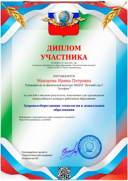 Наградной документи № 250902