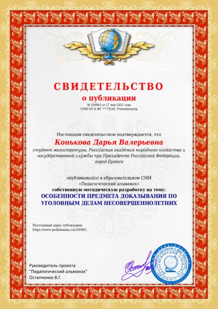 Свидетельство о публикации № 250963