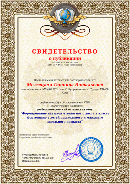 Свидетельство о публикации № 251060