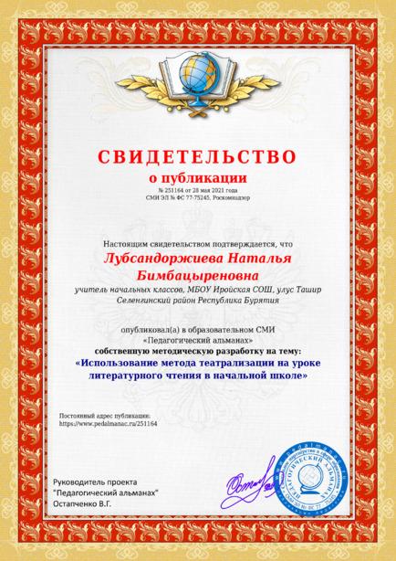 Свидетельство о публикации № 251164