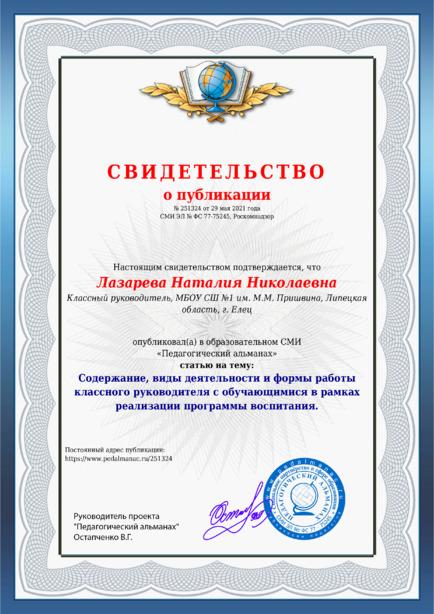 Свидетельство о публикации № 251324