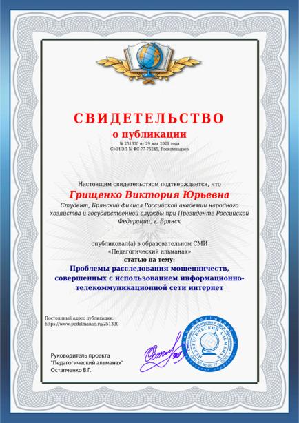 Свидетельство о публикации № 251330