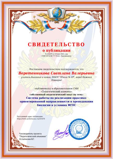 Свидетельство о публикации № 251670