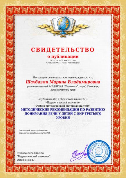 Свидетельство о публикации № 251794
