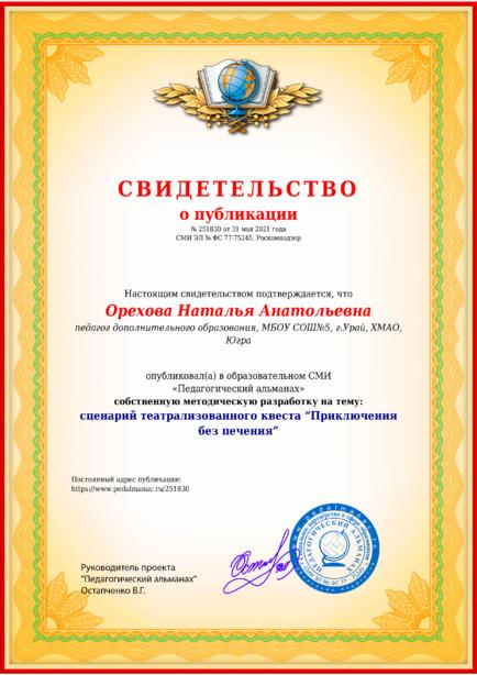 Свидетельство о публикации № 251830