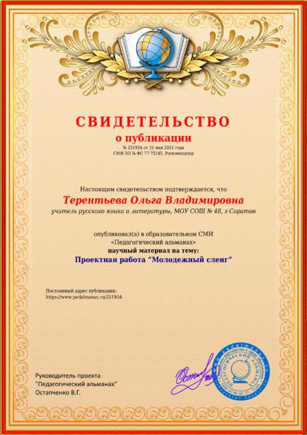 Свидетельство о публикации № 251954