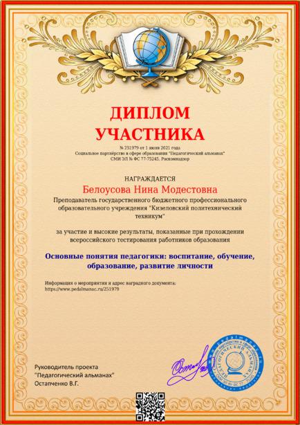 Наградной документи № 251979
