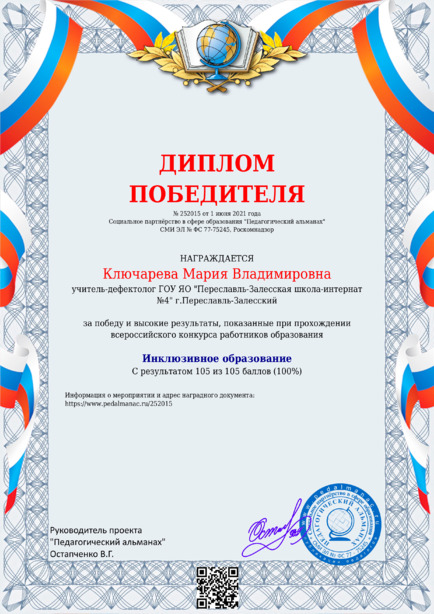 Наградной документи № 252015