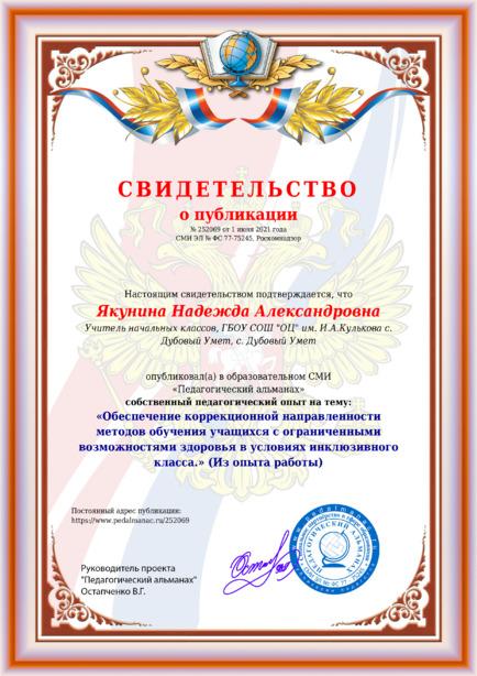 Свидетельство о публикации № 252069