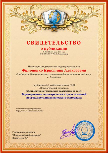 Свидетельство о публикации № 252169