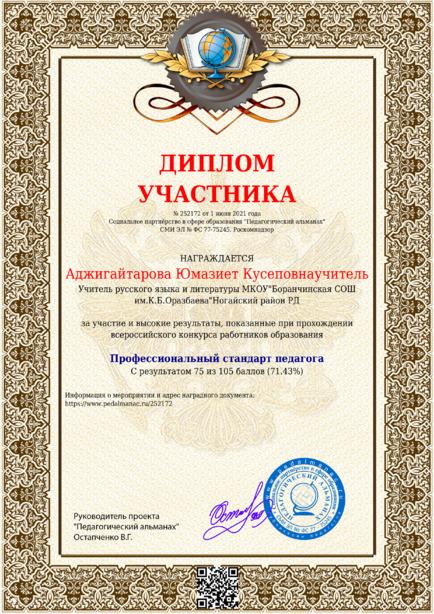 Наградной документи № 252172