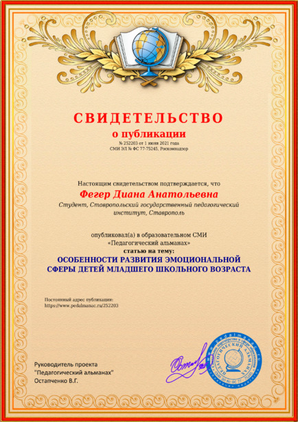 Свидетельство о публикации № 252203