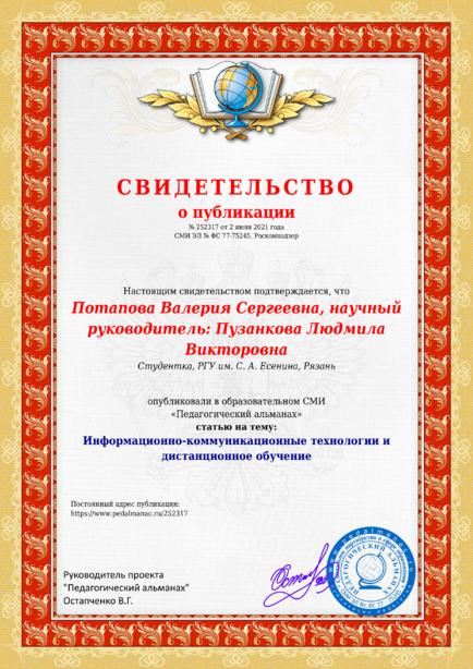 Свидетельство о публикации № 252317