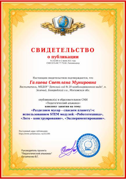Свидетельство о публикации № 252340