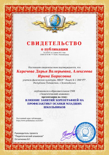 Свидетельство о публикации № 252427