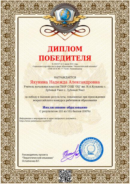 Наградной документи № 252537