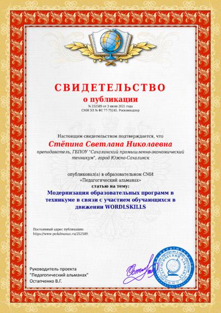Свидетельство о публикации № 252589