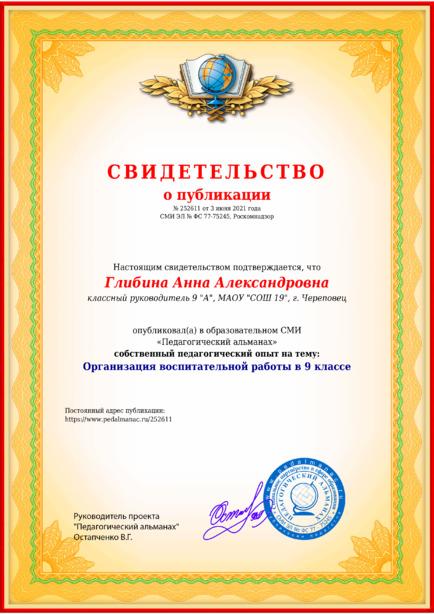 Свидетельство о публикации № 252611