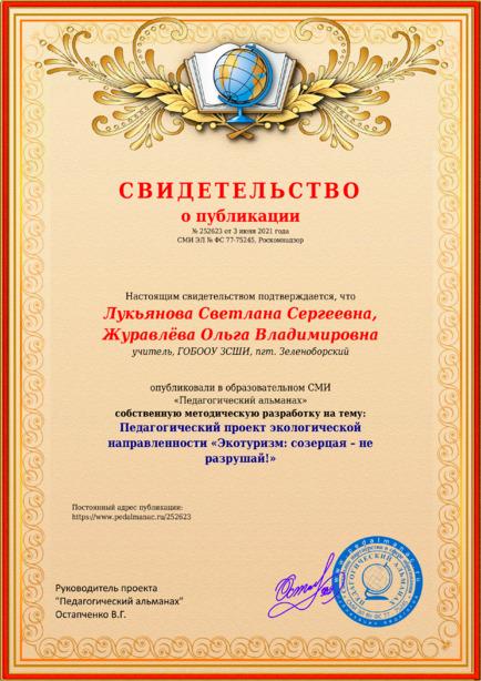 Свидетельство о публикации № 252623