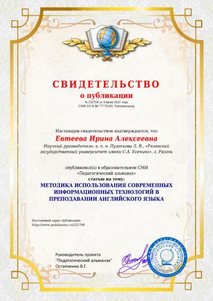 Свидетельство о публикации № 252704