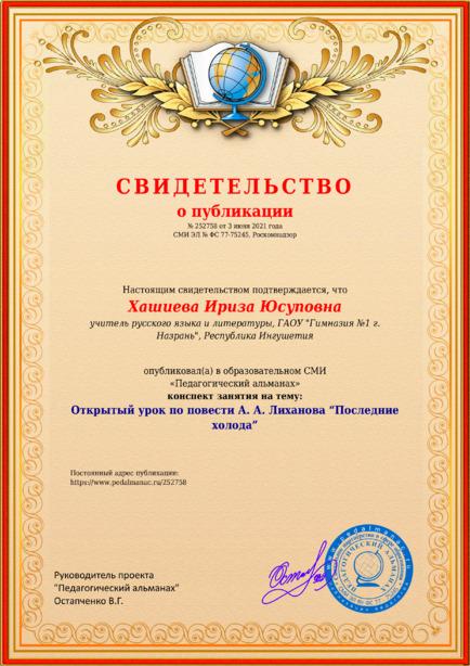 Свидетельство о публикации № 252758