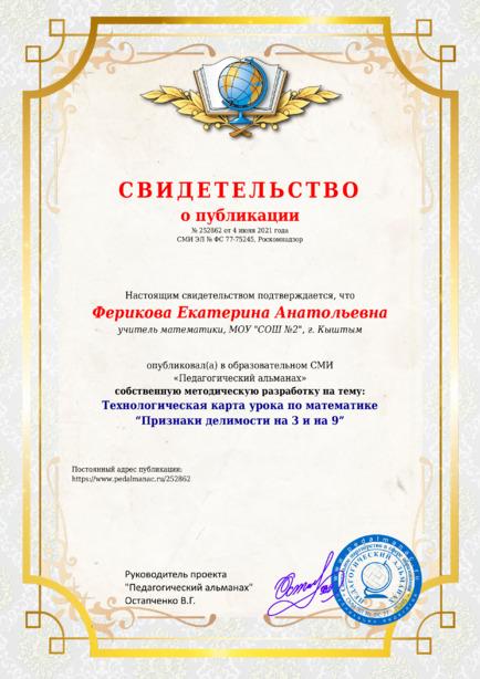 Свидетельство о публикации № 252862