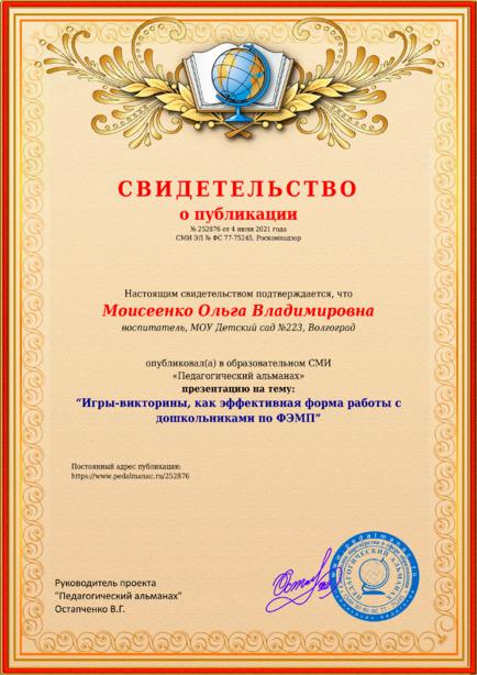 Свидетельство о публикации № 252876