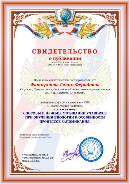 Свидетельство о публикации № 253052