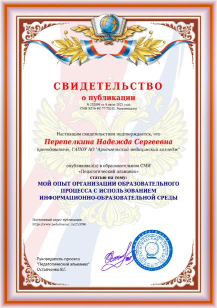 Свидетельство о публикации № 253096