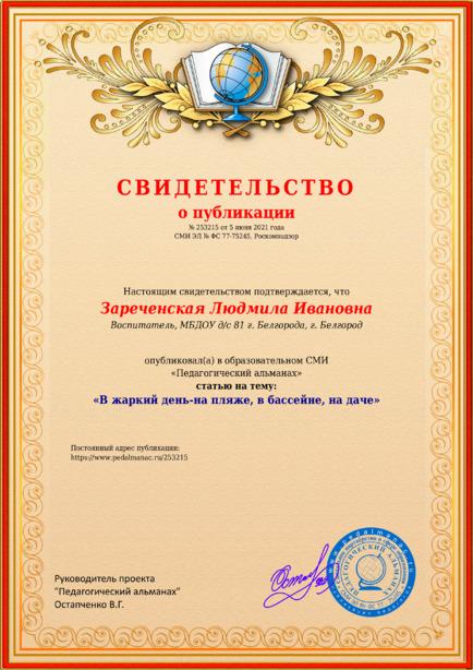 Свидетельство о публикации № 253215