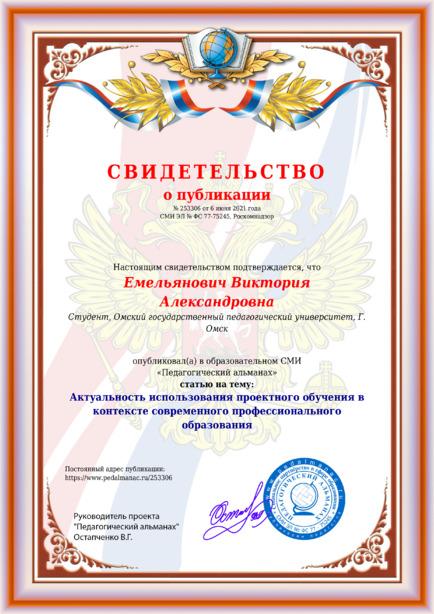 Свидетельство о публикации № 253306