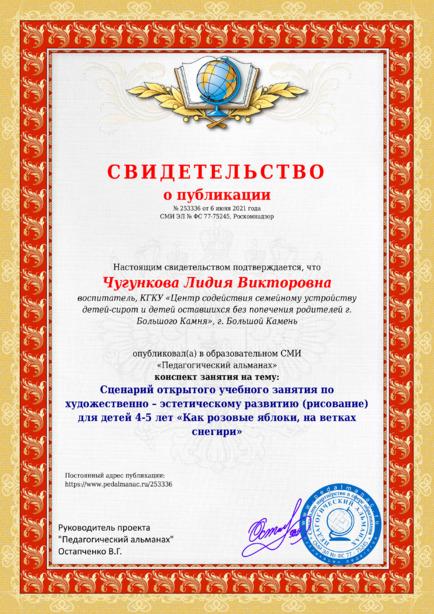 Свидетельство о публикации № 253336