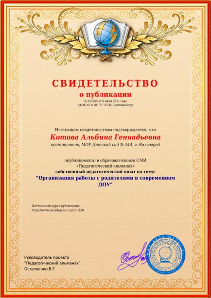 Свидетельство о публикации № 253359