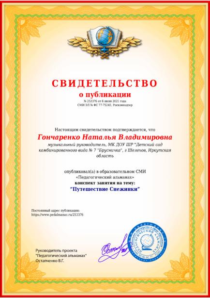 Свидетельство о публикации № 253376