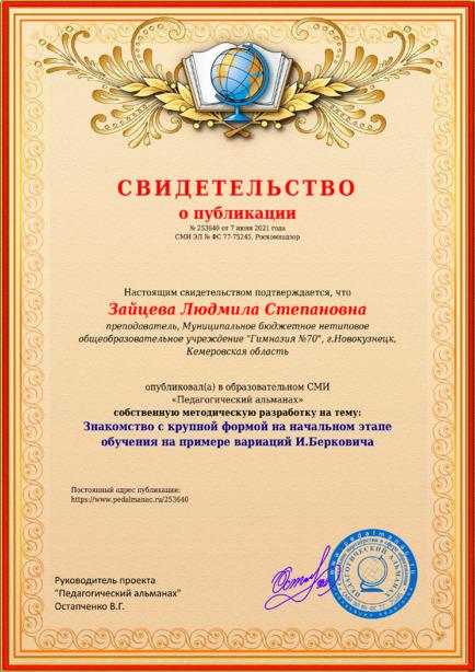 Свидетельство о публикации № 253640