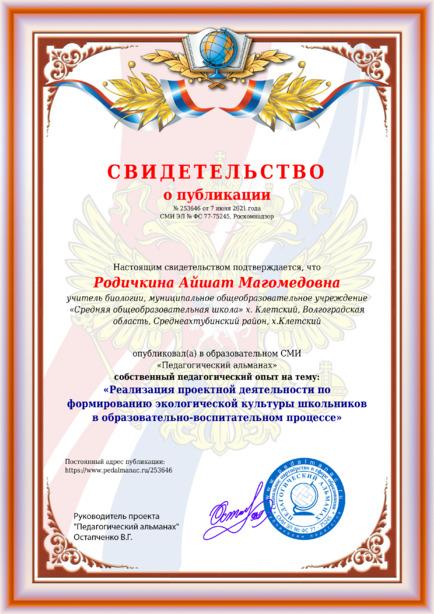 Свидетельство о публикации № 253646
