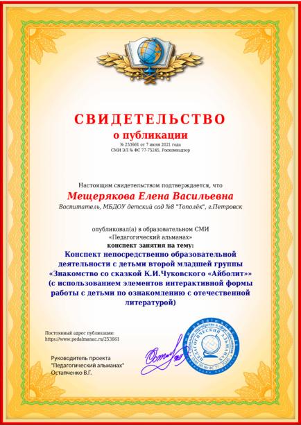 Свидетельство о публикации № 253661