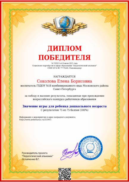 Наградной документи № 253915