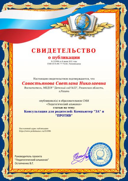 Свидетельство о публикации № 253996